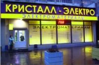 """ЗАО Кристалл - официальный логотип, бренд, торговая марка компании (фирмы, организации, ИП) """"ЗАО Кристалл"""" на официальном сайте отзывов сотрудников о работодателях www.JobInRuRegion.ru/reviews/"""