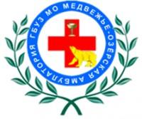 Логотип (торговая марка) ГБУЗ МО Медвежье-Озёрская амбулатория (Щелково)