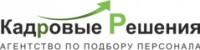 Логотип (торговая марка) ООО Кадровые Решения