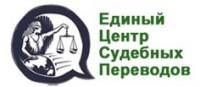 Логотип (торговая марка) ОООЕдиный Центр Судебных Переводов