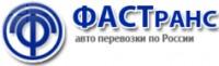 Логотип (торговая марка) ОООГК ФАСТранс