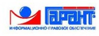 Логотип (торговая марка) ОООГарант Софт