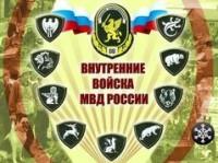Логотип (торговая марка) Федеральная служба войск национальной гвардии Российской Федерации