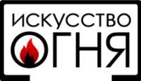 Логотип (торговая марка) ОООИскусство Огня
