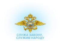 Логотип (торговая марка) 2 СПП ГУ МВД России по г. Москве