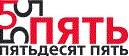 Логотип (торговая марка) 5-55