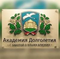 Логотип (торговая марка) ОООУК Академия Долголетия