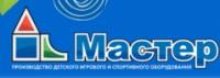 Логотип (торговая марка) ОООМастер