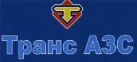 Логотип (торговая марка) Транс АЗС, компания