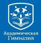 Логотип (торговая марка) АНО СОШ «Академическая Гимназия»