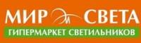 Логотип (торговая марка) Мир Света