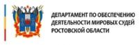 Логотип (торговая марка) Департамент по обеспечению деятельности мировых судей Ростовской области