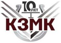 Логотип (торговая марка) ОООКалтанский ЗМК