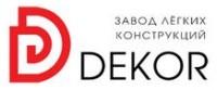 Логотип (торговая марка) ОООЗавод легких конструкций Декор