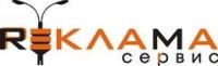 Логотип (торговая марка) Реклама-сервис