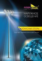 Логотип (торговая марка) ООООЛДИ СВЕТ