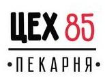 Логотип (торговая марка) Пекарня ЦEХ85