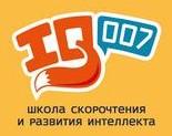 Логотип (торговая марка) Школы скорочтения и развития интеллекта IQ007 (ИП Соколова Мария Андреевна)