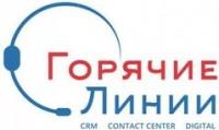 Логотип (торговая марка) ОООГорячие линии