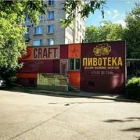 Логотип (торговая марка) Пивотека (ИП Коба Василий Александрович)