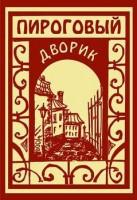 Логотип (торговая марка) Пироговый дворик