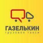 Логотип (торговая марка) ООО ГАЗЕЛЬКИН, грузовая компания