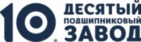 Логотип (торговая марка) Десятый подшипниковый завод