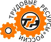 Логотип (торговая марка) ООО Трудовые ресурсы