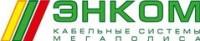 Логотип (торговая марка) ОООЭНКОМ Кабельные Системы Мегаполиса