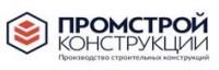 Логотип (торговая марка) ООО ПромСтройКонструкции