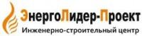 Логотип (торговая марка) ЭнергоЛидер-Проект