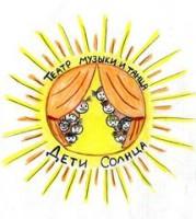 Логотип (торговая марка) Театр музыки и танца Дети Солнца