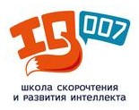 Логотип (торговая марка) Школа скорочтения и развития интеллекта IQ007 (Томащенко Дарья Сергеевна)