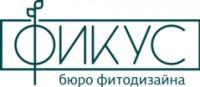 Логотип (торговая марка) ОООБюро Фитодизайна Фикус