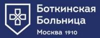 Логотип (торговая марка) ГКБ им. С.П. Боткина