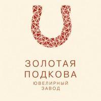 Логотип (торговая марка) Золотая подкова