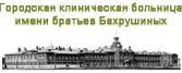 Логотип (торговая марка) ГБУЗ ГКБ им.братьев Бахрушиных ДЗМ