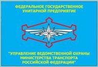 Логотип (торговая марка) УПФГУП УВО Минтранса России