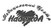 Логотип (торговая марка) ОООМедицинский центр Надежда