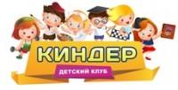 Логотип (торговая марка) ИП Детский развивающий клуб Киндер
