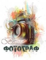 Логотип (торговая марка) ООО Ваш Фотограф