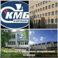 Логотип (торговая марка) Киришская клиническая межрайонная больница