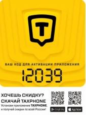 Вакансия от Международный потребительский кооператив ТаксФон, Диспетчер в офис, Ейск