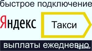 Вакансия от Яндекс.Такси, Водитель Яндекс.Такси, Тюмень
