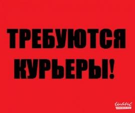"Вакансия от ООО""Утопия"", Курьер, Москва"