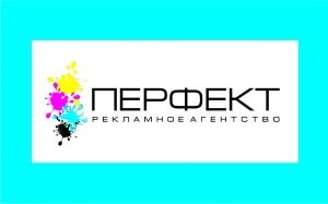 Логотип (бренд) компании, фирмы, организации Перфект