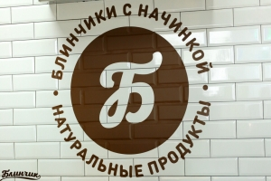 "Логотип (бренд) компании, фирмы, организации ООО ""Блинчик"""