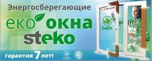 Вакансия от Компания уют, Продавец консультант по металопластиковым окнам компания STEKO, Лозовая