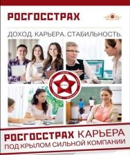 Логотип (бренд) компании, фирмы, организации ПАО СК Росгосстрах