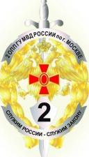 Логотип (бренд) компании, фирмы, организации 2 ОПП ГУ МВД России по г. Москве